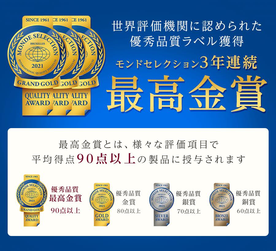 モンドセレクション2年連続最高金賞