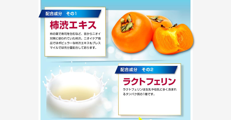 柿渋エキス・ラクトフェリン