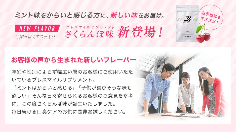 ブレスマイルサプリメント さくらんぼ味 新登場!